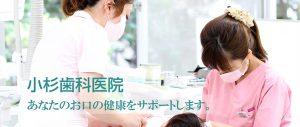 茨城県土浦市の小杉歯科医院トップメイン画像